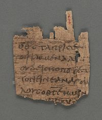 Papyrus 9 - P. Oxy. III 402 - Houghton Library MS Gr SM3736 - First Epistle of John, 4,11–12,14–17 - recto.jpg