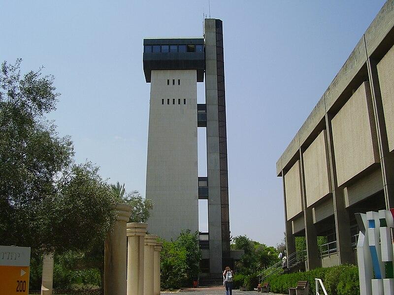 מגדל תצפית באוניברסיטת בר- אילן