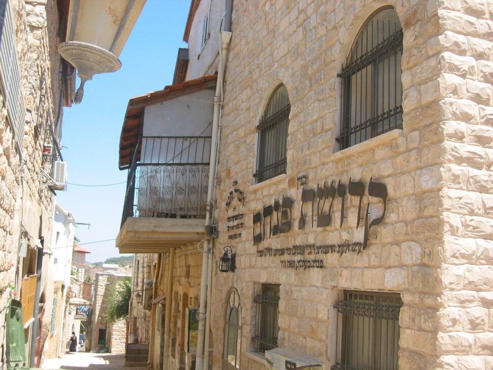 PikiWiki Israel 3943 Safed old city
