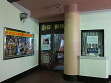 Pink Film Theater 朝日劇場 - Yuya Tamai.jpg