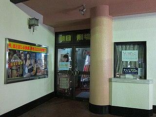 Pink film Japanese-origin film genre