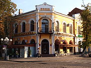Poltava Mansion merchants Lisch.JPG