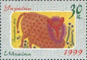 Maria Prymachenko - Pea beast, 1971, on Ukrainian postage stamp