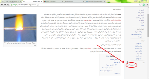 PsWP Interlanguage links screenshot 10.PNG