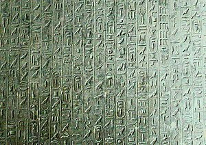 Wall covered with columns of carved hieroglyphic text
