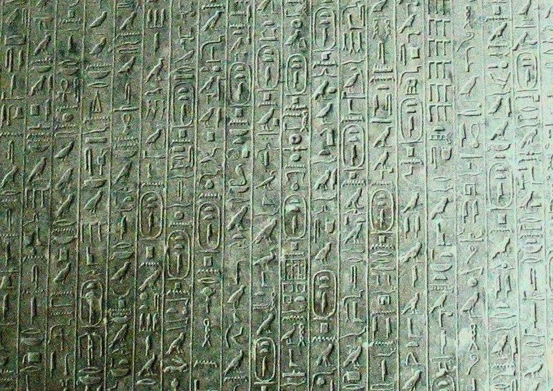 File:Pyramid text Teti.jpg