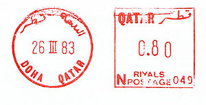 Qatar stamp type 2.jpg