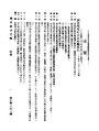 ROC1945-01-20國民政府公報渝746.pdf
