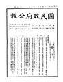 ROC1945-11-09國民政府公報渝903.pdf