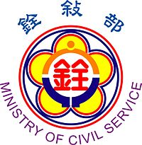 ROC Ministry of Civil Service Seal.jpg