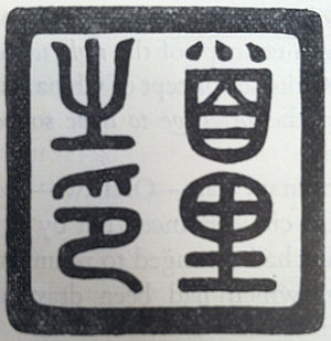 Ryukyu Kingdom - Royal seal of the Ryukyu Kingdom (首里之印)