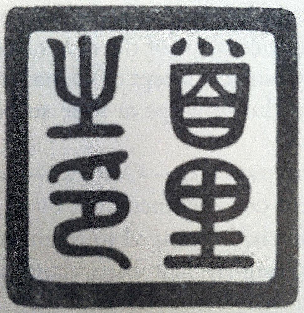Ryukyu Kingdom Seal