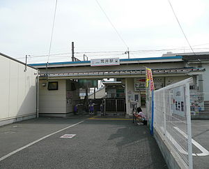 Sanyo-Arai Station north entrance.jpg