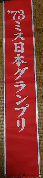 Sash of Miss Nippon.jpg