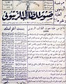 Sawt Attalib Zitouni, Tunisian newspaper.jpg