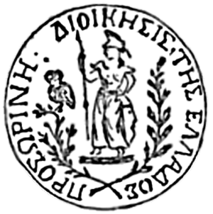 Coat of arms of Greece - Image: Seal Greek Provisional Government(Transpare nt)