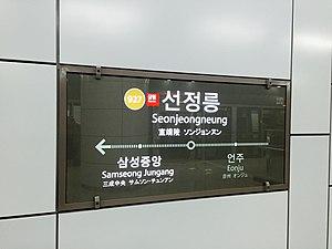 Seonjeongneung Station - Image: Seonjeongneung Station 20150328 143342122