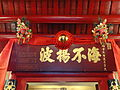 Shek O Tin Hau Temple, wooden plaque with inscriptions (Hong Kong).jpg