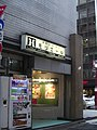Shinjuku Theater Moliere.jpg