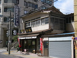 Shiromatsu-ga-Monaka Omachi-ten in 2010.JPG