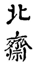 Signature of Katsushika Hokusai.png