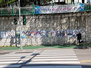 South Korean presidential election, 2017 - Campaign posters for the 15 candidates