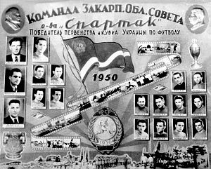 FC Hoverla Uzhhorod - 1950 Champion of Ukraine – the Zakarpattia Regional Council team (Spartak society)