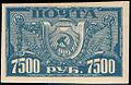 Stamp Soviet Union 1922 40a.jpg