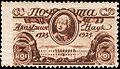 Stamp Soviet Union 1925 227a.jpg