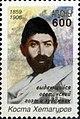 Stamp of Abkhazia - 1997 - Colnect 746810 - Kosma Chetagurov.jpeg