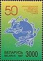 Stamp of Belarus - 1997 - Colnect 278758 - Emblem of UPU.jpeg