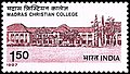 Stamp of India - 1987 - Colnect 164951 - Madras Christian College.jpeg