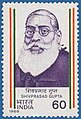 Stamp of India - 1988 - Colnect 165231 - Shivprasad Gupta.jpeg
