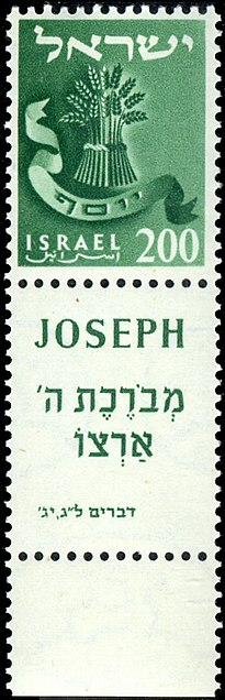 File:Stamp of Israel - Tribes - 200mil.jpg