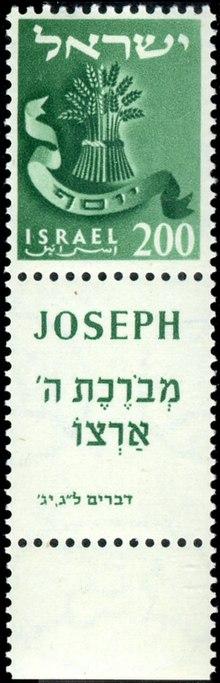 """Símbolo de la tribu de José. 4 Inscripción hebrea: """"Bendita del"""