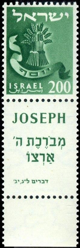 Stamp of Israel - Tribes - 200mil