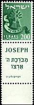 Stamp of Israel - Tribes - 200mil