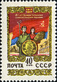Stamp of USSR 2078.jpg