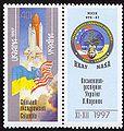 Stamp of Ukraine s162.jpg