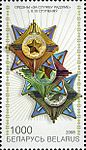Stamps of Belarus, 2008-743.jpg
