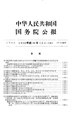 State Council Gazette - 1958 - Issue 19.pdf