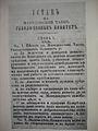 Statute of the Macedonian Secret Revolutionary Committee 2.jpg