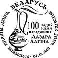 Stempel 4-12-2003 Lazar Lagin.jpg