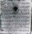 Stone of the synagogue of Messina.jpg