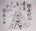 Sugiyama sanpu 1647-1732.jpg