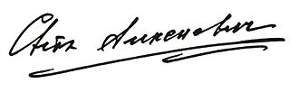 Svetlana Alexievich - Image: Svetlana Alexijevich Autograph