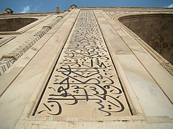 Taj Mahal Exterior Decoration | RM.