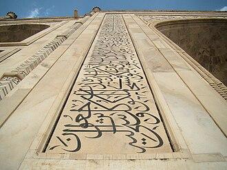 Thuluth - Taj Mahal, monumental calligraphy by Abd ul-Haq  1609