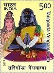 Tarigonda Vengamamba 2017 stamp of India.jpg