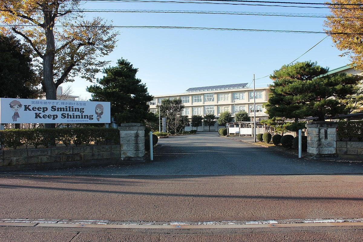 寺井高等学校